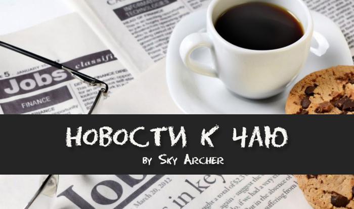 Новости к чаю #102 (by Sky Archer)