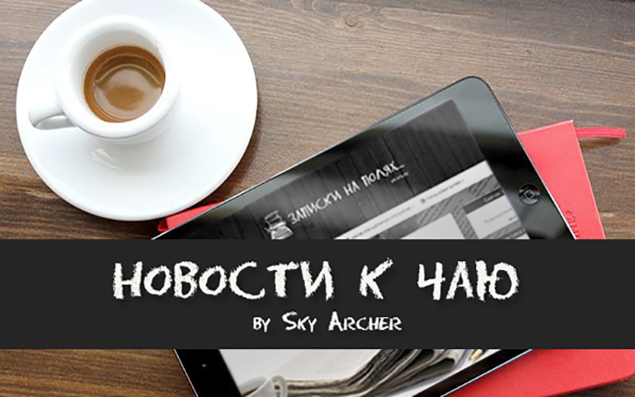 Новости к чаю #206... (by Sky Archer)