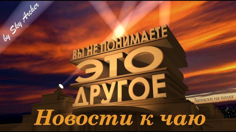 Новости к чаю #217... (by Sky Archer)