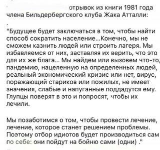 О вреде прививок... (by Полёт Разборов)