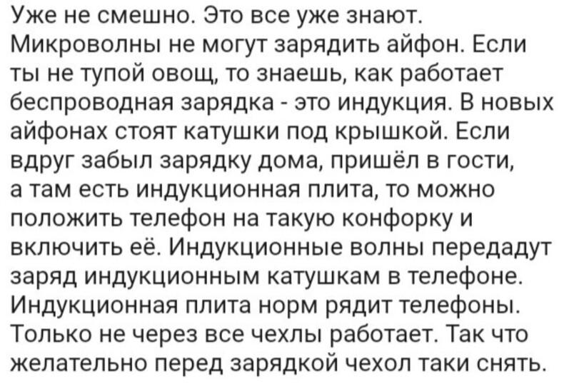 ОйФон... (by Sky Archer)