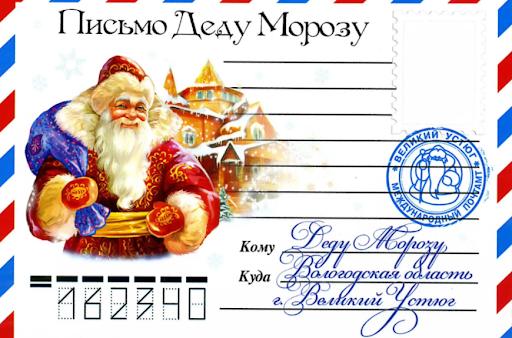 Письмо... (by Полёт Разборов)