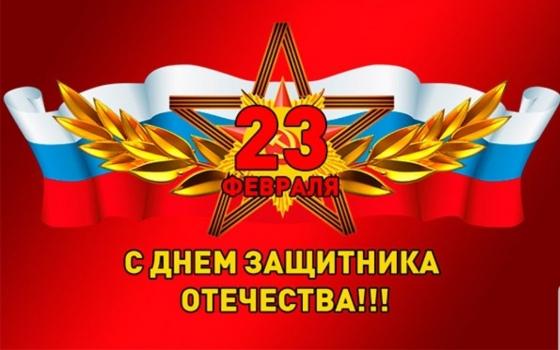 С Днем Защитников Отечества!